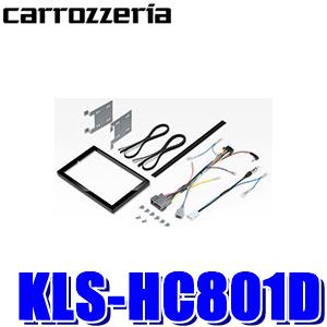 【在庫あり GWも発送】KLS-HC801D カロッツェリア 8V型ラージサイズカーナビ取付キット ホンダ オデッセイ/フリード(RC1/RC2/RC4/GB3/GB4/GP3)