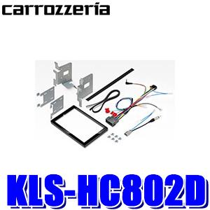 7/25 24時間限定【カードでPT18倍確定!】※要エントリーKLS-HC802D カロッツェリア 8V型ラージサイズカーナビ取付キット ホンダ ステップワゴン(RK1/RK2/RK5/RK6)