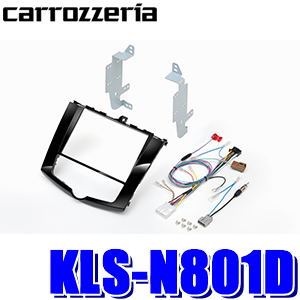 【在庫あり GWも発送】KLS-N801D カロッツェリア 8V型ラージサイズカーナビ取付キット 日産 セレナ(C26/FC26/FNC26/HC26/HFC26/NC26系)