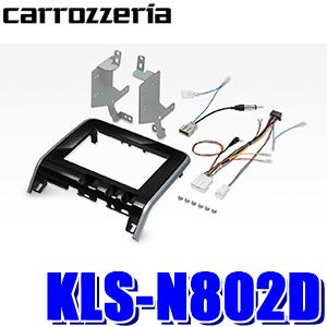 【在庫あり 土曜も発送】KLS-N802D カロッツェリア 8V型ラージサイズカーナビ取付キット 日産 セレナ(C27/GC27/GFC27/GNC27/GFNC27系)