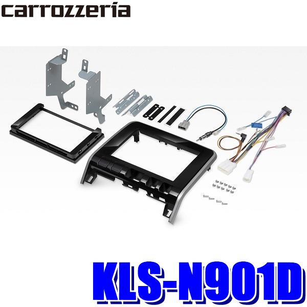 【在庫あり 土曜も発送】KLS-N901D カロッツェリア 9V型/8V型ラージサイズカーナビ取付キット 日産 セレナ(C27系/e-power対応)