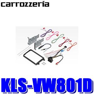 KLS-VW801D カロッツェリア 8V型ラージサイズカーナビ取付キット フォルクスワーゲン ゴルフ6/ゴルフ5/ポロ/ザ・ビートル等