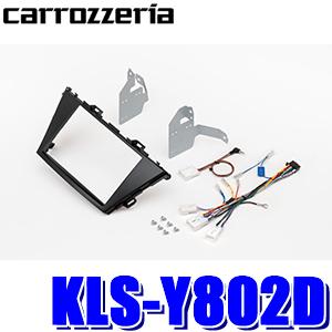 【在庫あり GWも発送】KLS-Y802D カロッツェリア 8V型ラージサイズカーナビ取付キット トヨタ プリウスα(40系)