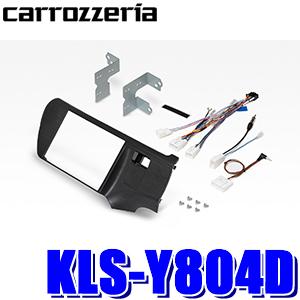 【在庫あり】KLS-Y804D カロッツェリア 8V型ラージサイズカーナビ取付キット トヨタ アクア(10系前期)