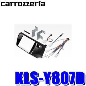 KLS-Y807D カロッツェリア 8V型ラージサイズカーナビ取付キット トヨタ アクア(10系)