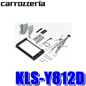 【在庫あり 土曜も発送】KLS-Y812D カロッツェリア 8V型ラージサイズカーナビ取付キット トヨタ タンク/ルーミー(M900A/M910A系)
