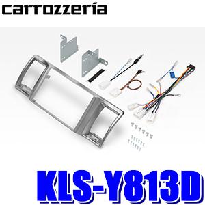 【在庫あり GWも発送】KLS-Y813D カロッツェリア 8V型ラージサイズカーナビ取付キット トヨタ ハイエース(200系)