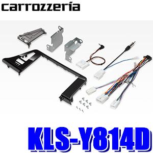 【在庫あり GWも発送】KLS-Y814D カロッツェリア 8V型ラージサイズカーナビ取付キット トヨタ C-HR(ZYX10/NGX10/NGX50系)