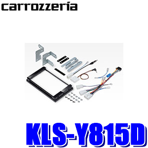 【在庫あり 4日より発送】KLS-Y815D カロッツェリア 8V型ラージサイズカーナビ取付キット トヨタ ハリアー(60系)