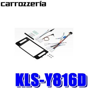 【在庫あり 土曜も発送】KLS-Y816D カロッツェリア 8V型ラージサイズカーナビ取付キット トヨタ ランドクルーザープラド(150系)