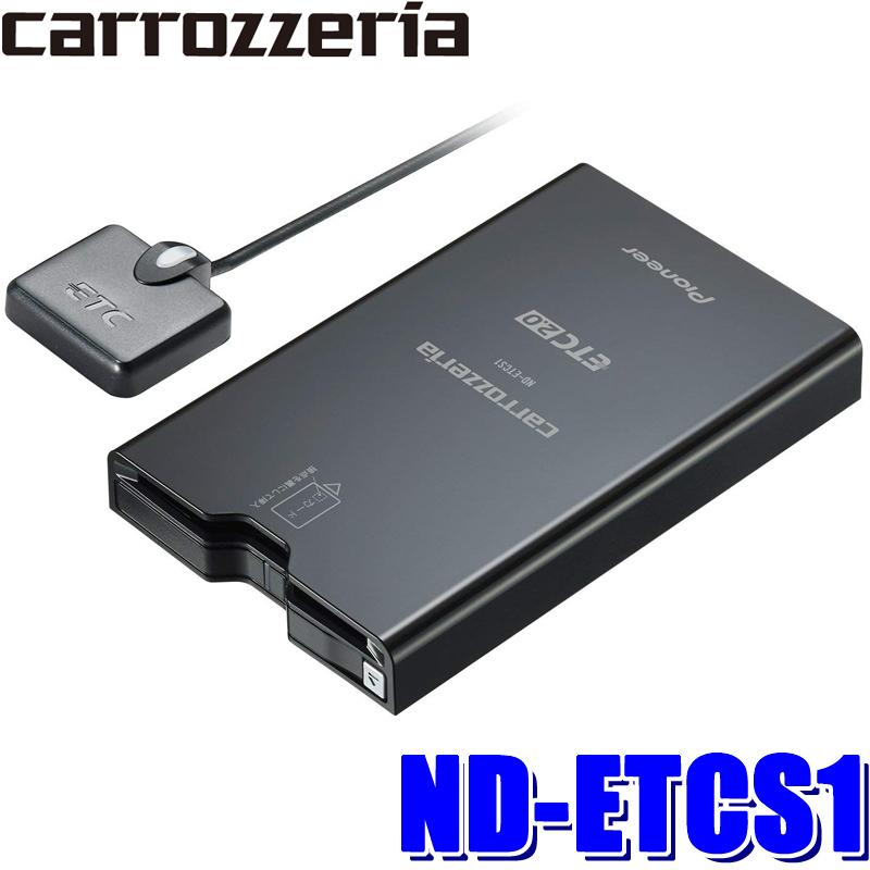 【在庫あり 4日より発送】ND-ETCS1 カロッツェリア ETC2.0車載器 アンテナ分離型 カーナビ連動専用タイプ