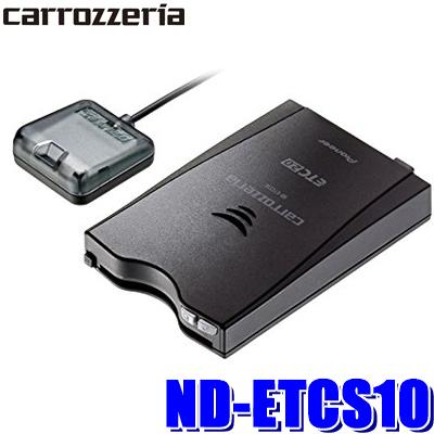 ND-ETCS10 カロッツェリア ETC2.0車載器 アンテナ分離型 単体使用(スタンドアローン)タイプ