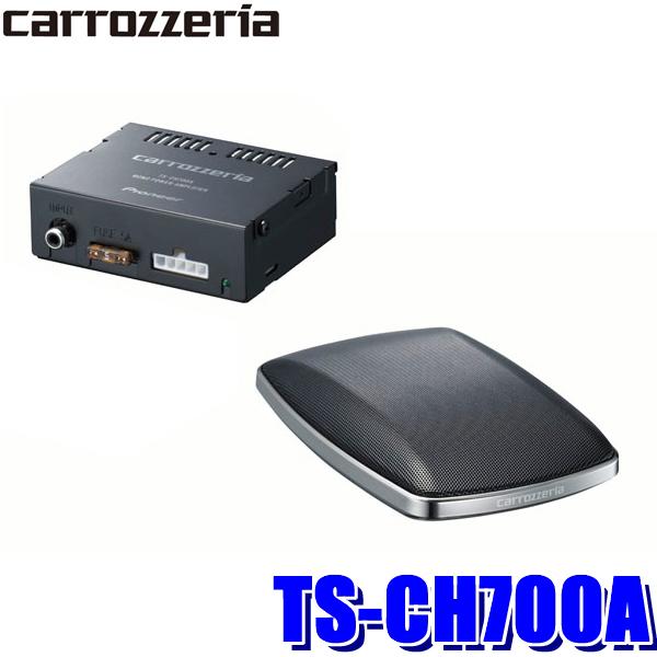 TS-CH700A カロッツェリア 車載用センタースピーカー 5.7cm×3.0cm角型両面駆動HVTユニット2way 50Wアンプ付属