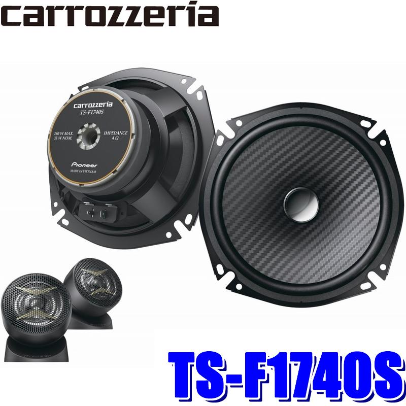 全国送料無料 ハイレゾにも対応したエントリーモデル 迫力と臨場感あふれる音場 TS-F1740S 定番 車載用17cm2wayセパレート 推奨 カロッツェリア カスタムフィットスピーカー