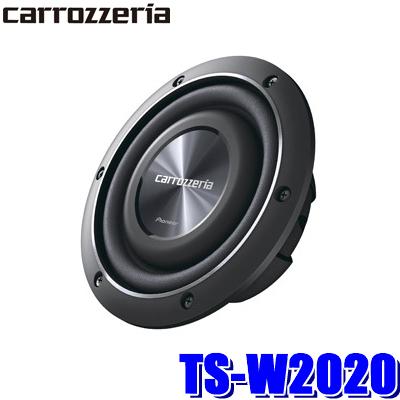TS-W2020 カロッツェリア 車載用20cmユニットサブウーファー最大入力600W シールド/バスレフエンクロージャー/フリーエア対応
