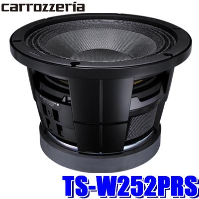 【在庫あり GWも発送】TS-W252PRS カロッツェリアPRSシリーズ 車載用25cmサブウーファー