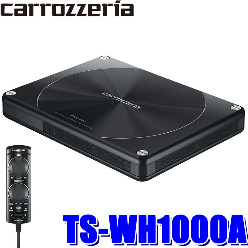 【在庫あり GWも発送】TS-WH1000A カロッツェリア HVT方式採用超薄型パワードサブウーハー 21cm×8cm2面角型両面駆動HVTユニット&200Wアンプ内蔵リモコン付