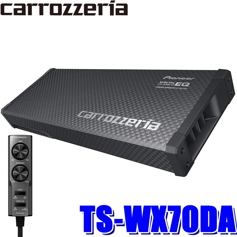 【在庫あり GWも発送】TS-WX70DA カロッツェリア バックロードホーン型パワードサブウーハー 16cmウーファー2発&200Wアンプ内蔵リモコン付