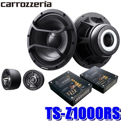 【在庫あり 4日より発送】TS-Z1000RS カロッツェリアRSシリーズ 車載用17cm2wayリファレンス・コンポーネントスピーカー