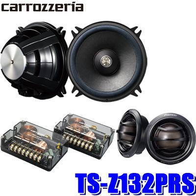 TS-Z132PRS カロッツェリアPRSシリーズ 車載用13cm2wayコンポーネントスピーカー