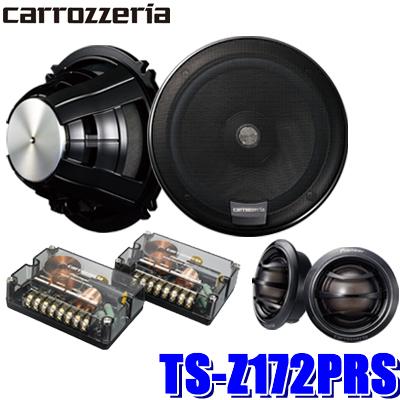 全国送料無料 格安 超激安 ハイグレードでありながら取付性にも配慮 システム発展性も備えたPRSシリーズの17cm TS-Z172PRS カロッツェリアPRSシリーズ 車載用17cm2wayコンポーネントスピーカー