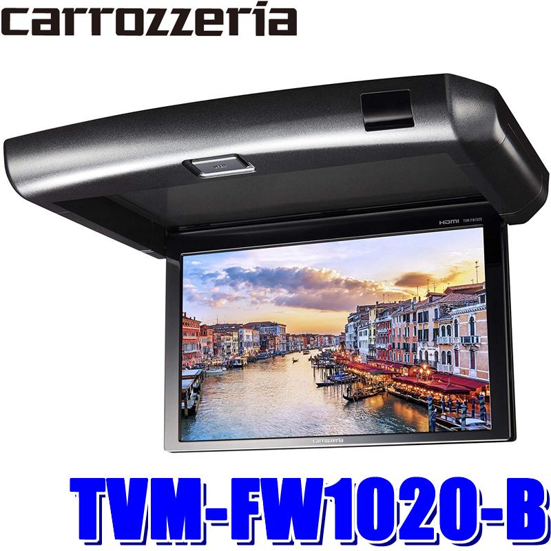 【在庫あり】TVM-FW1020-B カロッツェリア 10.2型天井取付リアモニター(フリップダウンモニター) ブラック ワイドVGA HDMI入力/RCA入力二系統