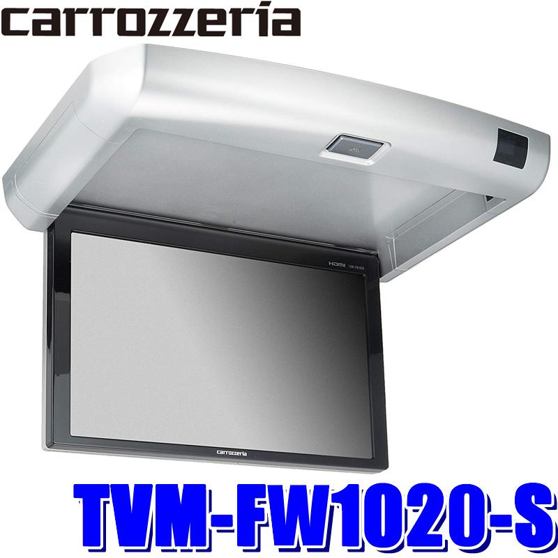 【在庫あり 土曜も発送】TVM-FW1020-S カロッツェリア 10.2型天井取付リアモニター(フリップダウンモニター) シルバー ワイドVGA HDMI入力/RCA入力二系統