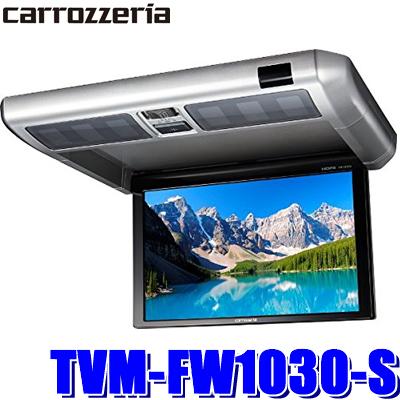 全国送料無料 LEDルームランプ付きのスタンダードモニター。 TVM-FW1030-S カロッツェリア 10.2型天井取付リアモニター(フリップダウンモニター) シルバー HDMI入力/RCA入力二系統 LEDルームランプ付