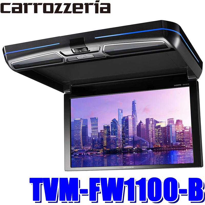 全国送料無料 XGAパネル&HDMI入力搭載。美しい映像に浸れる11.6型モデル。 TVM-FW1100-B カロッツェリア 11.6型天井取付リアモニター(フリップダウンモニター) ブラック HDMI入力/RCA入力二系統 LEDルームランプ付