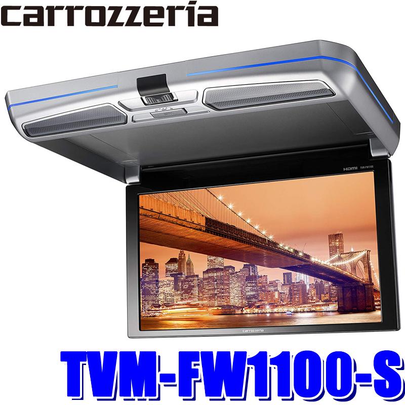 TVM-FW1100-S カロッツェリア 11.6型天井取付リアモニター(フリップダウンモニター) シルバー HDMI入力/RCA入力二系統 LEDルームランプ付