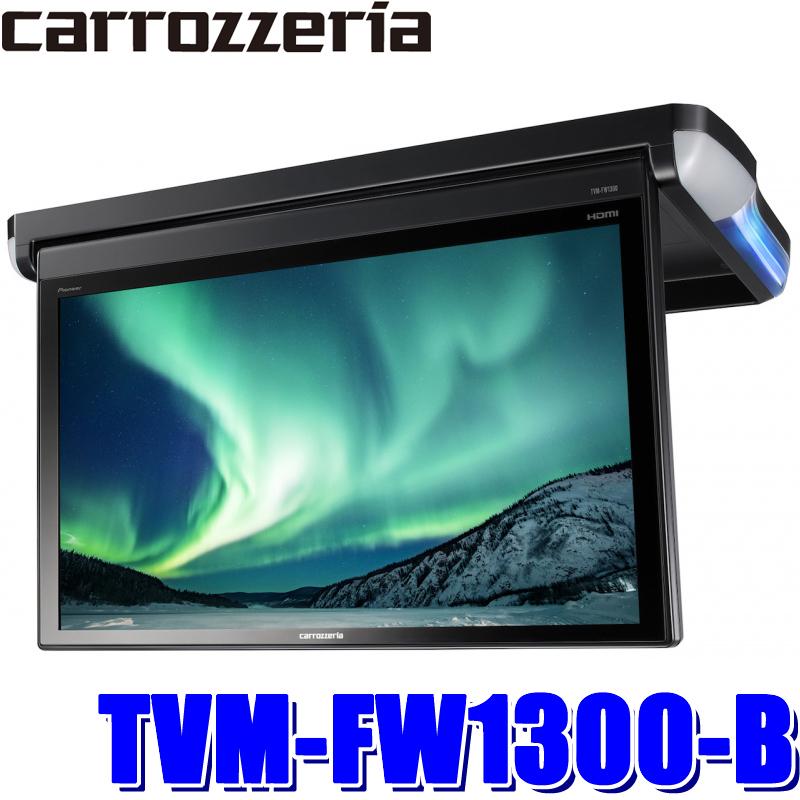 全国送料無料 フルHDパネルによる高画質、そして新提案エニタイムビジョン採用のフラッグシップ。 TVM-FW1300-B カロッツェリア 13.3型天井取付リアモニター(フリップダウンモニター)ブラック HDMI入力/RCA入力二系統 LEDルームランプ付