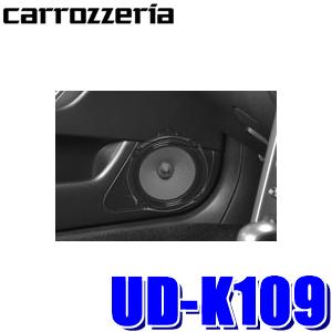 全国送料無料 インプレッサ エクシーガ フォレスター等 日本全国 送料無料 激安格安割引情報満載 UD-K109 17cm カロッツェリア 16cmトレードインスピーカー取付キットスバル車用