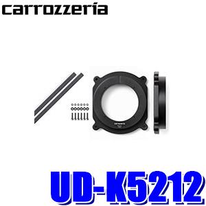 全国送料無料 マツダ車に対応 UD-K5212 時間指定不可 カロッツェリア 17cmスピーカー取付用インナーバッフル CX-5 アテンザ用 舗 スタンダードパッケージ アクセラ