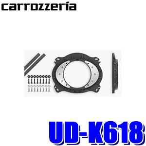 UD-K618 カロッツェリア 17cmスピーカー取付用インナーバッフル プロフェッショナルパッケージ トヨタ車用
