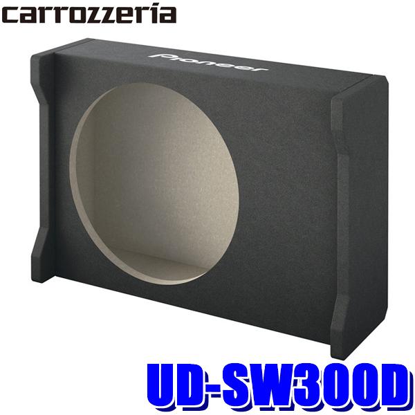 【在庫あり GWも発送】UD-SW300D カロッツェリア 車載用サブウーファーエンクロージャー(ウーハーBOX) TS-W3020専用