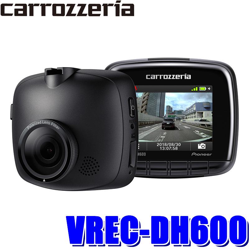 VREC-DH600 カロッツェリア 偏光フィルター搭載ドライブレコーダー 高画質300万画素 WDR 駐車監視 GPS搭載 地デジノイズ対策済み 12V/24V対応