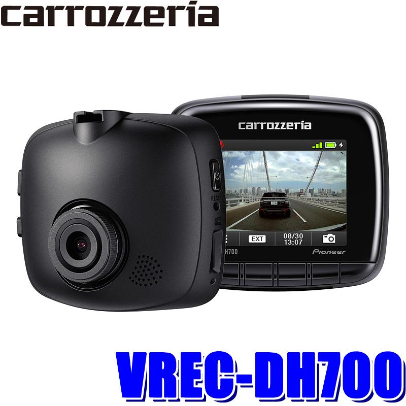 【在庫あり】8/25 24時間限定開催【カードでPT13倍確定!】※要エントリーVREC-DH700 カロッツェリア 2カメラ対応ドライブレコーダー 高画質300万画素 WDR 駐車監視 GPS搭載 地デジノイズ対策済み 12V/24V対応