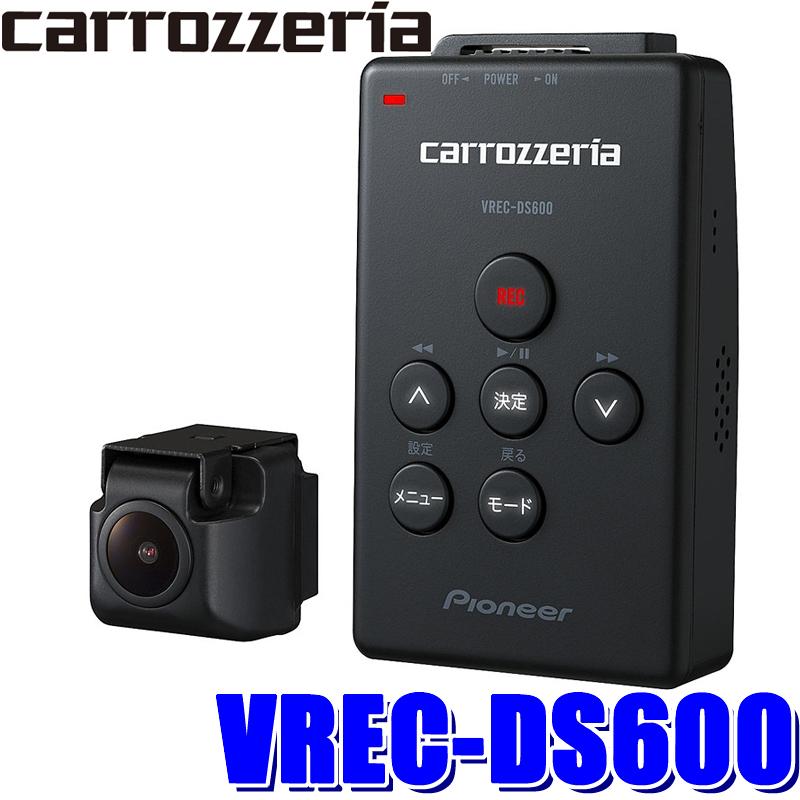 【在庫あり】VREC-DS600 カロッツェリア ナビ連動型ドライブレコーダー 高画質FullHD(212万画素) WDR 駐車監視搭載 サイバーナビ/楽ナビ対応