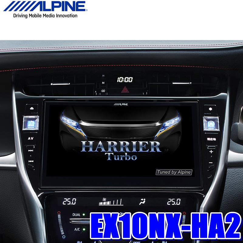 【在庫あり GWも発送】EX10NX-HA2 アルパイン BIGX 60系ハリアー専用10インチWXGAカーナビゲーション