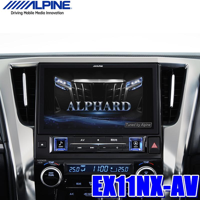 【在庫あり 土曜も発送】EX11NX-AV アルパイン BIGX11 30系アルファード/ヴェルファイア専用11インチWXGAカーナビゲーション