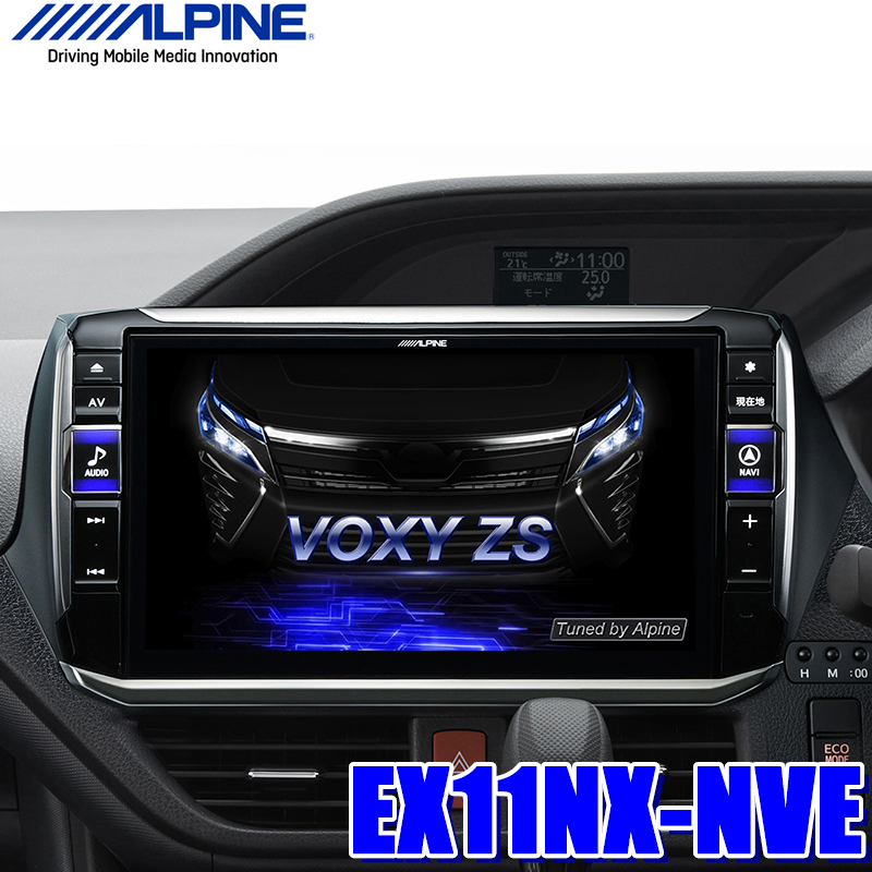 全国送料無料 80系ヴォクシー/ノア/エスクァイア専用超大画面11型カーナビ。フルセグ地デジ/DVD/USB/SD/Bluetooth/WiFi/HDMI入出力搭載。映像も音響も発展性もプレミアム。 【PT合計23倍以上確定!→2/25限定要エントリーカード決済+キャッシュレス5%還元】EX11NX-NVE アルパイン BIGX11 80系ヴォクシー/ノア/エスクァイア専用11インチWXGAカーナビゲーション