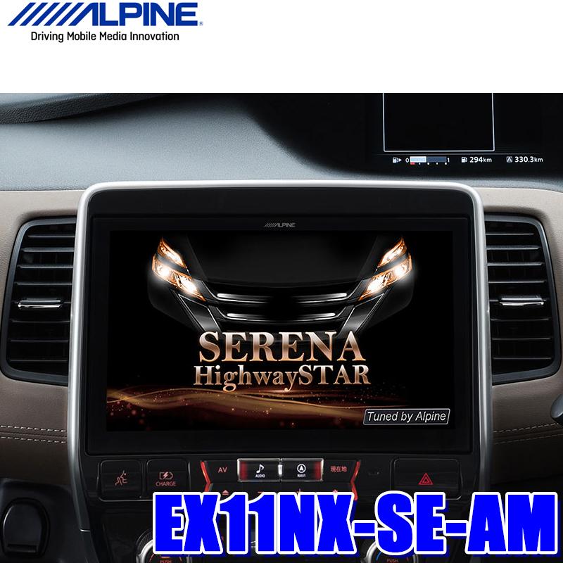 EX11NX-SE-AM アルパイン BIGX11 C27系セレナ専用11インチWXGAカーナビゲーション