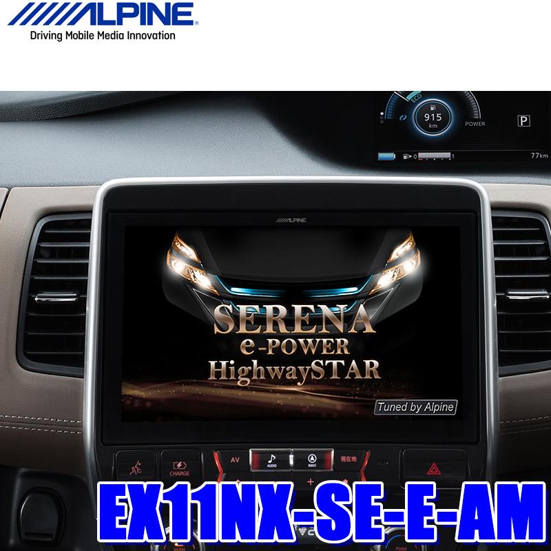 EX11NX-SE-E-AM アルパイン BIGX11 C27系セレナe-POWER専用11インチWXGAカーナビゲーション