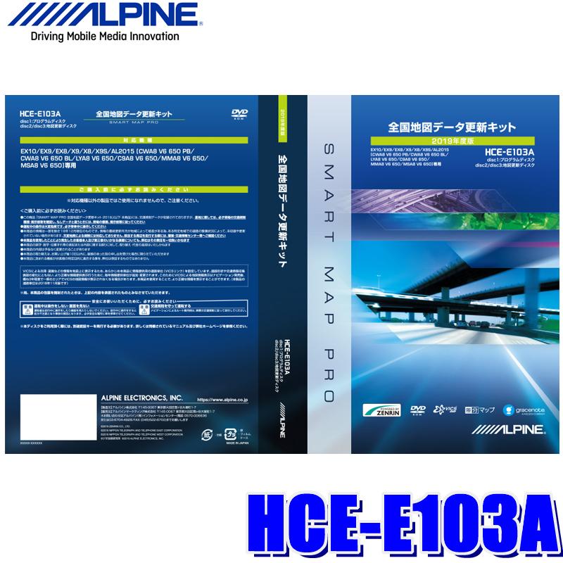 【在庫あり GWも発送】HCE-E103A アルパイン 2019年度更新版地図更新ソフト