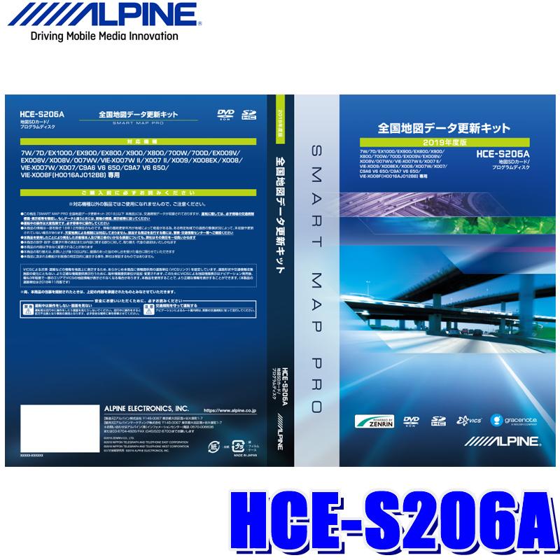 【在庫あり GWも発送】HCE-S206A アルパイン 2019年度更新版地図更新ソフト