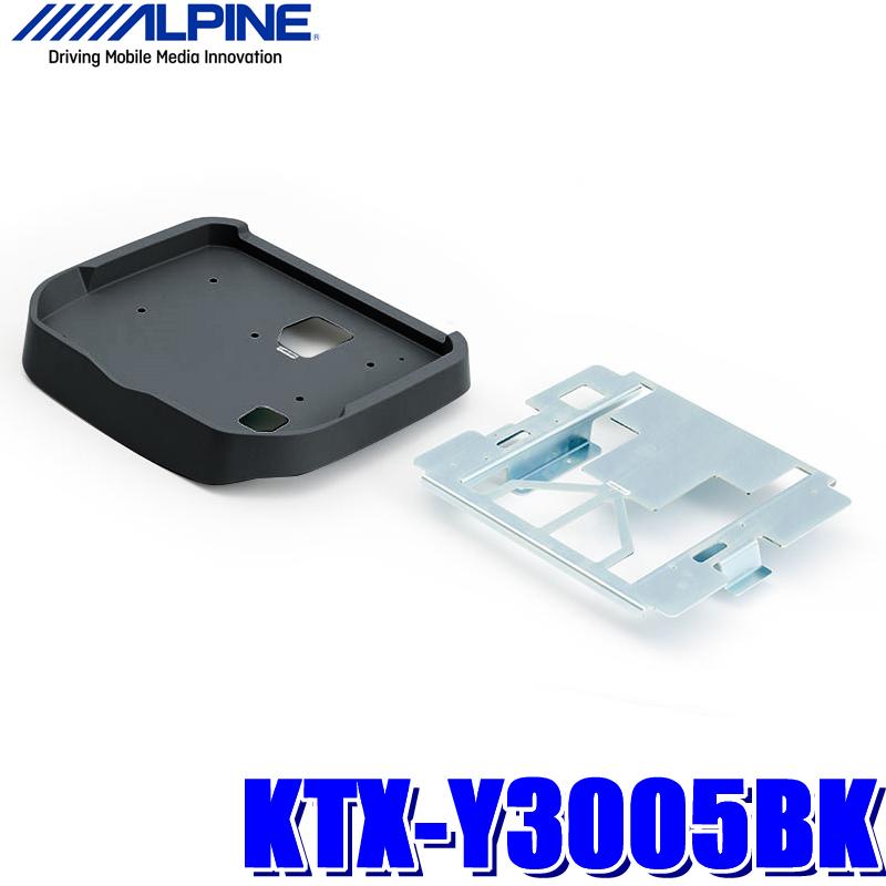 【在庫あり GWも発送】KTX-Y3005BK アルパイン 200系ハイエース(ノーマルルーフ)ダークプライム専用 12.8型リアビジョンパーフェクトフィット(取付キット/ブラック)