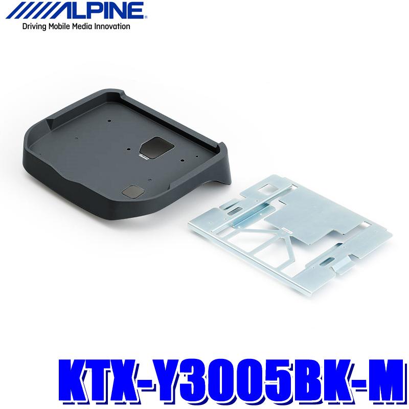 【在庫あり】KTX-Y3005BK-M アルパイン 200系ハイエース(ミドルルーフ)ダークプライム専用 12.8型リアビジョンパーフェクトフィット(取付キット/ブラック)