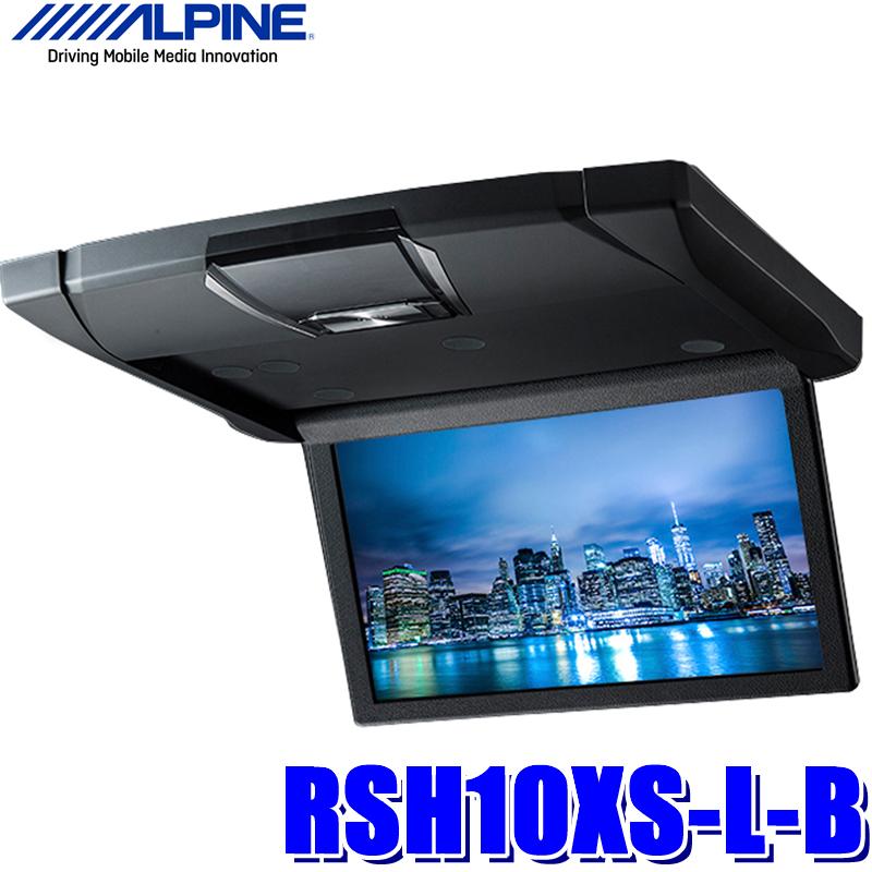 【在庫あり 4日より発送】RSH10XS-L-B アルパイン 10.1型WSVGA天井取付型リアビジョン(フリップダウンモニター)HDMI/RCA入力 ブラック