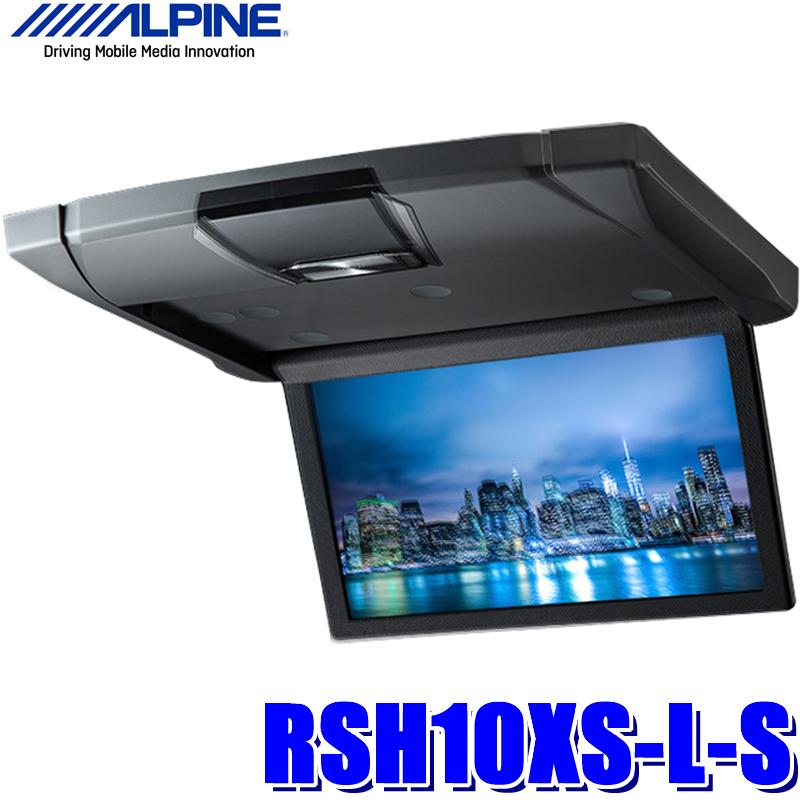 【在庫あり GWも発送】RSH10XS-L-S アルパイン 10.1型WSVGA天井取付型リアビジョン(フリップダウンモニター)HDMI/RCA入力 シルバー