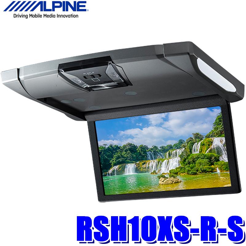 【在庫あり 土曜も発送】RSH10XS-R-S アルパイン 10.1型WSVGA天井取付型リアビジョン(フリップダウンモニター)HDMI/RCA入力 ルームランプ付き シルバー